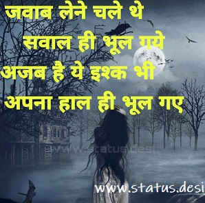 Love Status in Hindi For FaceBook Whatsapp Status Share Site
