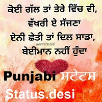 Punjabi Status For FaceBook Whatsapp Status Share Site 2017-19