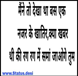 Romantic Hindi Status For FaceBook Whatsapp Status Share